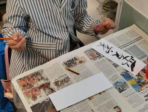 2D-Escritura china-1
