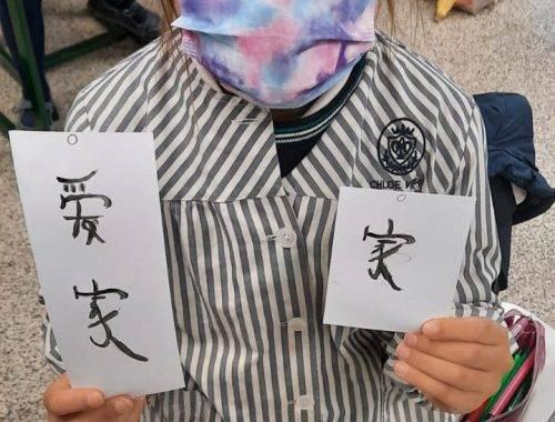 2D-Escritura china-5